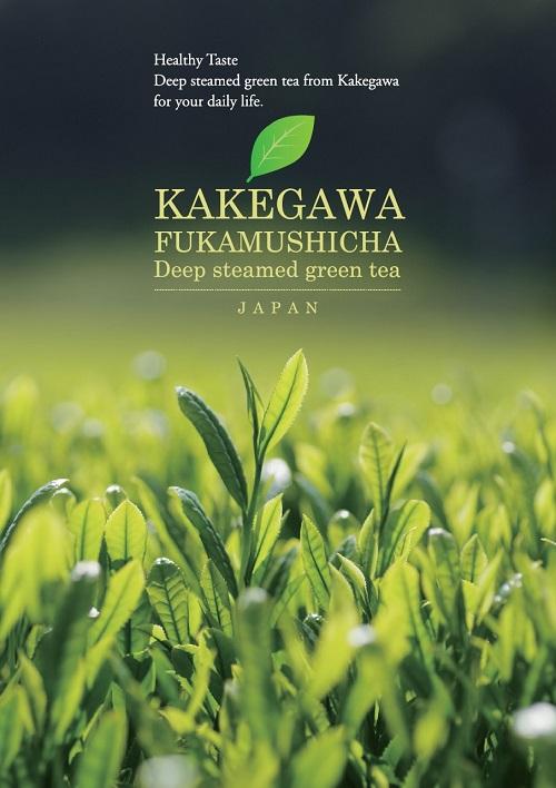 fukamushi deep steamed green tea1